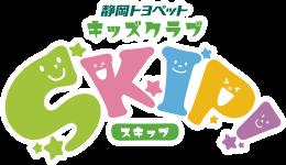 静岡トヨペットキッズクラブ SKIP!