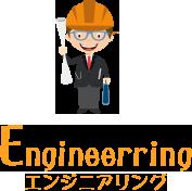 エンジニアリング