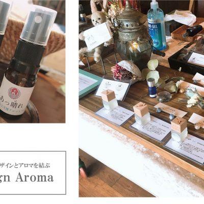 17日のみ:Design-Aroma